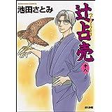 辻占売 (18) 【かきおろし漫画付】 (ホラーM)