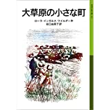大草原の小さな町 ローラ物語2 (岩波少年文庫)