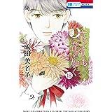 花よりも花の如く 18 (花とゆめコミックス)