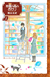 本屋の森のあかり(3) (Kissコミックス)