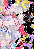 カバークラック【電子限定描き下ろし付き】 (drap)