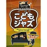 やさしくひけるピアノソロ こどもジャズ ハ調のやさしいアレンジと見やすく弾きやすい大きな譜面! (楽譜)