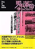 ヨーロッパ・アメリカ 労働者の反乱――1930年代の階級闘争 (現代革命ライブラリー第1巻)