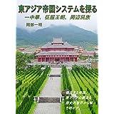 東アジア帝国システムを探る -中華、征服王朝、周辺民族