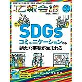 広報会議2020年9月号 SDGsコミュニケーションから新たな事業が生まれる