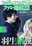 フィギュアスケートファン通信22 (メディアックスMOOK)