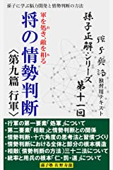 【孫子正解】シリーズ第十一回 将の情勢判断〈第九篇 行軍〉 Kindle版