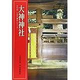 大神神社 (学生社 日本の神社シリーズ)