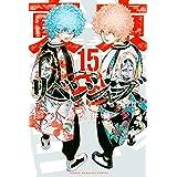東京卍リベンジャーズ(15) (週刊少年マガジンコミックス)