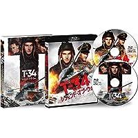 T-34 レジェンド?オブ?ウォー コンプリート版<インターナショナル版&ダイナミック完全版>(2枚組) [Blu-ray]