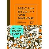 TOEICテスト書きこみノート 入門編 新形式に対応!