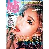姉ageha (お姉さんアゲハ) 2019年 09月号 [雑誌]