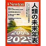 Newton別冊『人類の未来年表』 (ニュートン別冊)