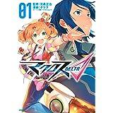 マクロスΔ(1) (シリウスコミックス)