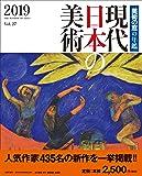 現代日本の美術2019 美術の窓の年鑑