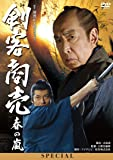 剣客商売スペシャル 春の嵐 [DVD]