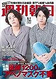 週刊朝日 2020年 5/1 号【表紙: 亀と山P 】 [雑誌]
