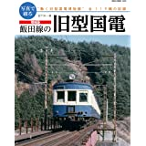 増補版 写真で綴る 飯田線の旧型国電 (NEKO MOOK)