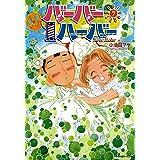 バーバーハーバー(7) (モーニングコミックス)