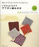 いちばんよくわかる アフガン編みの本