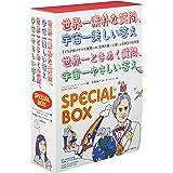 世界一素朴な質問、宇宙一美しい答え・世界一ときめく質問、宇宙一やさしい答えSPE SPECIAL BOX(2点セット)