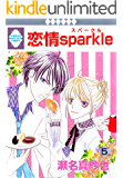 恋情sparkle(5) (冬水社・いち*ラキコミックス)