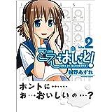 こえでおしごと! 2巻 (ガムコミックスプラス)