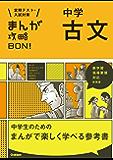 中学古文 新装版 中学入試まんが攻略BON!