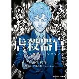 虐殺器官(3) (角川コミックス・エース)