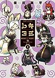 レキヨミ 1 (HARTA COMIX)