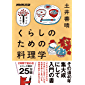 くらしのための料理学 NHK出版 学びのきほん
