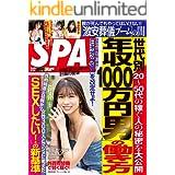 週刊SPA!(スパ) 2019年 3/12 号 [雑誌] 週刊SPA! (デジタル雑誌)