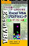 テトリス風ゲーム作りで学ぶExcelVBAプログラミング(ユーザーフォーム編)