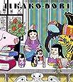 【メーカー特典あり】 いい過去どり(CD+Blu-ray Disc)(オリジナルブロマイド(L版サイズ)付)