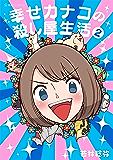 幸せカナコの殺し屋生活(2) (星海社コミックス)