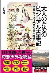 大人のためのビジュアル古事記 エロティックで残酷な日本神話 (SBビジュアル新書) Kindle版