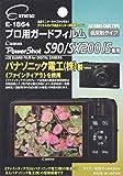 ETSUMI 液晶保護フィルム プロ用ガードフィルムAR Canon PowerShot S90/SX200IS専用 E-1864