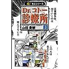 【極!合本シリーズ】 Dr.コトー診療所3巻