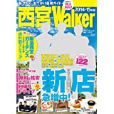 西宮ウォーカー2014-15年版 (Walker)