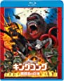 キングコング:髑髏島の巨神 ブルーレイ&DVDセット(初回仕様/2枚組/デジタルコピー付) [Blu-ray]