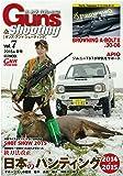 Guns&Shooting vol.7 (ホビージャパンMOOK 641)