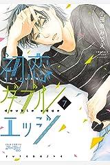 初恋ダブルエッジ : 7 (KoiYui(恋結)) Kindle版