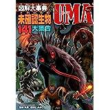 図解大事典 未確認生物UMA