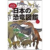 日本の恐竜図鑑:じつは恐竜王国日本列島