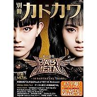 別冊カドカワ 総力特集 BABYMETAL STAY METAL (カドカワムック)
