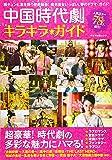 中国時代劇キラキラ・ガイド (キネマ旬報ムック)