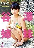 谷澤恵里香 DVD 『 谷澤姉妹 』