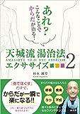 天城流湯治法エクササイズ2 (アネモネBOOKS)