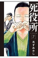 死役所 7巻: バンチコミックス Kindle版