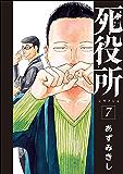 死役所 7巻: バンチコミックス
